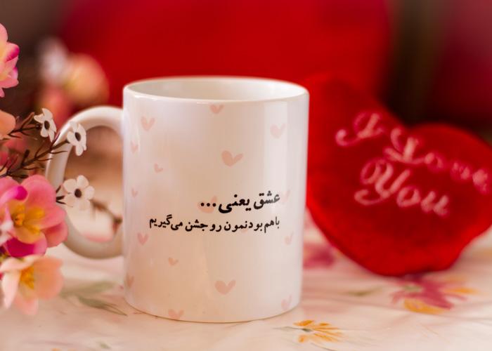 چاپ روی ماگ عاشقانه