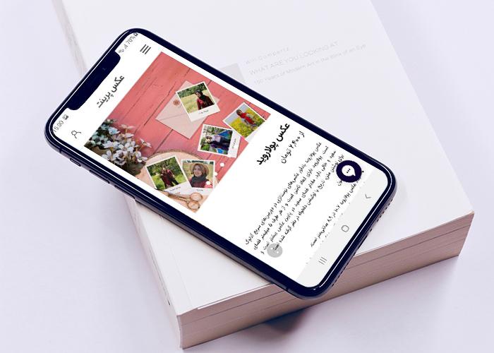 سازگاری سایت عکس پرینت در گوشی موبایل